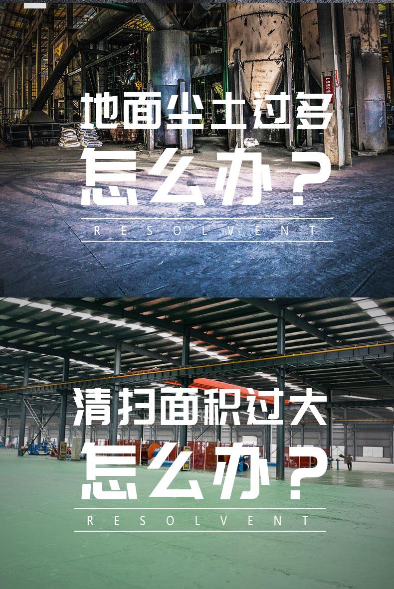 鼎洁盛世DJ2200GT电动扫地车工厂学校公园广场清扫车详情页_02