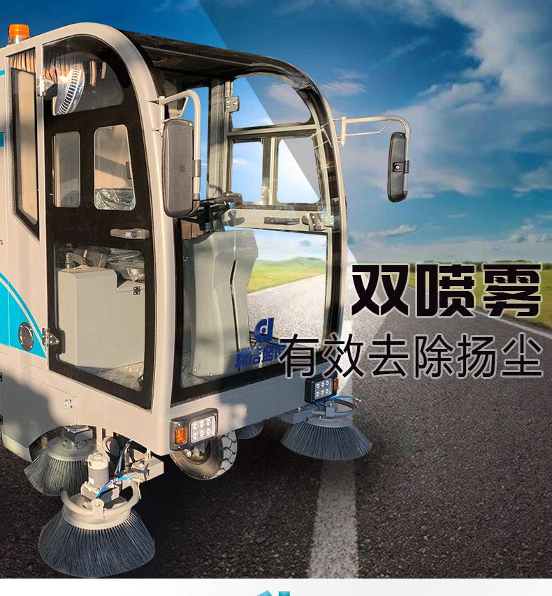 鼎洁盛世DJ2200GT电动扫地车工厂学校公园广场清扫车详情页_05