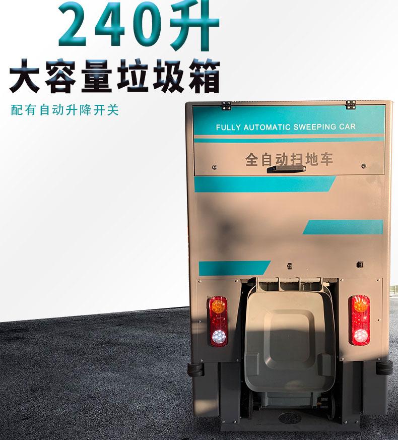 鼎洁盛世DJ2200GT电动扫地车工厂学校公园广场清扫车详情页_06