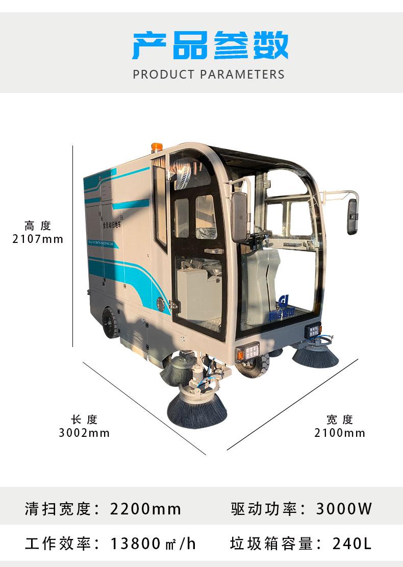 鼎洁盛世DJ2200GT电动扫地车工厂学校公园广场清扫车详情页_15