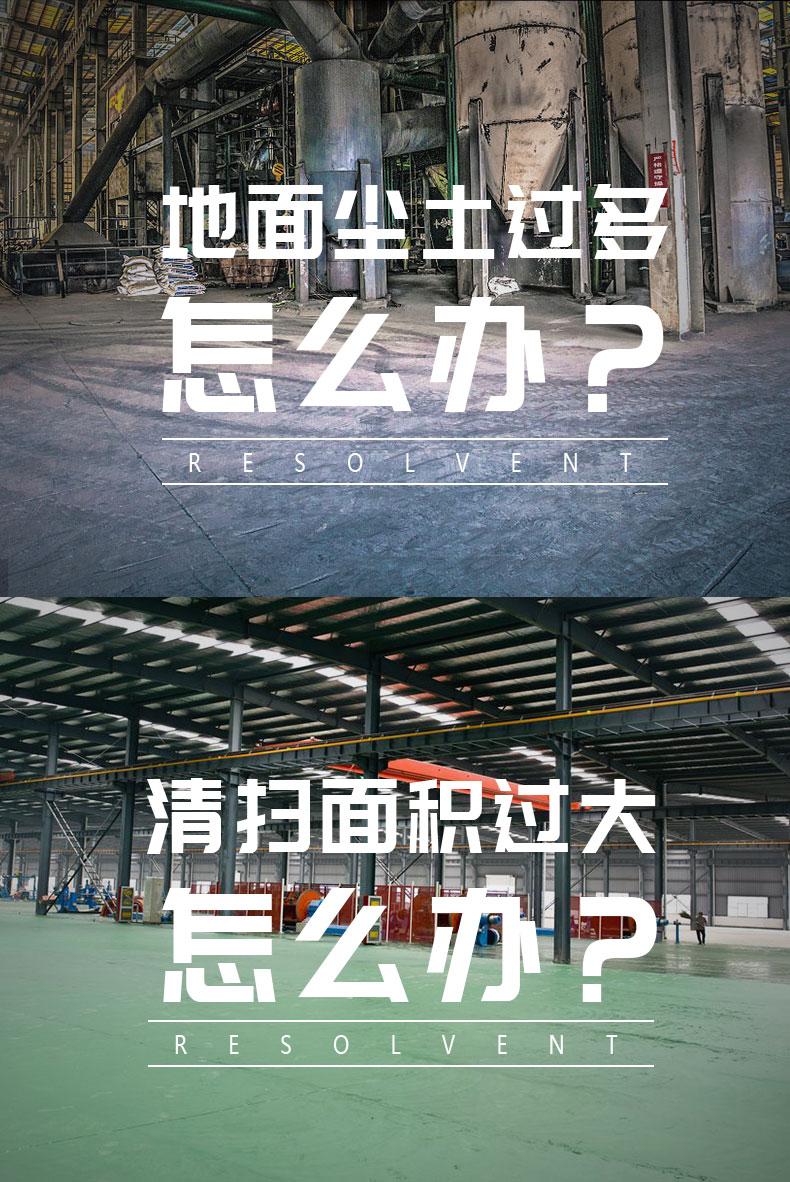 鼎洁盛世DJ2000GYWP电动扫地车工厂学校公园广场清扫车详情页_02