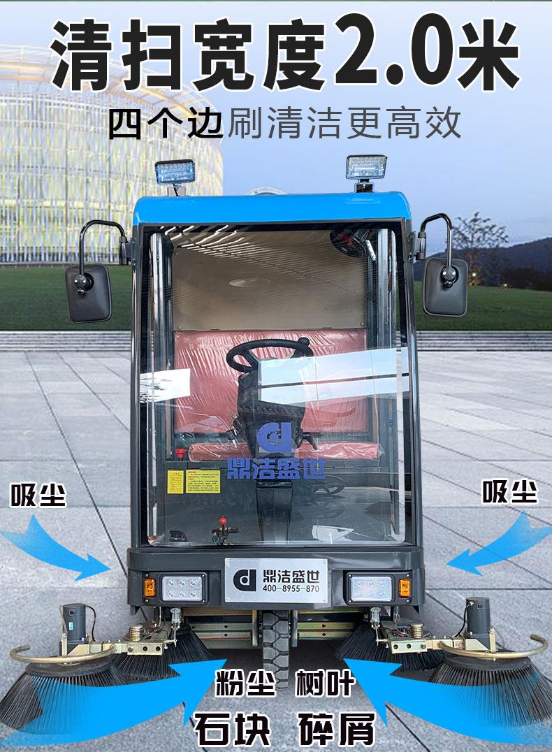 鼎洁盛世DJ2000GYWP电动扫地车工厂学校公园广场清扫车详情页_03