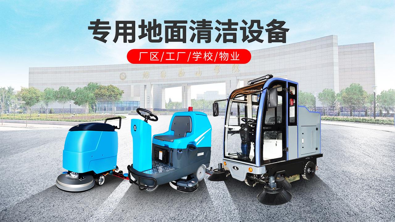 保洁公司开荒保洁用洗地机/车还是扫地机/车