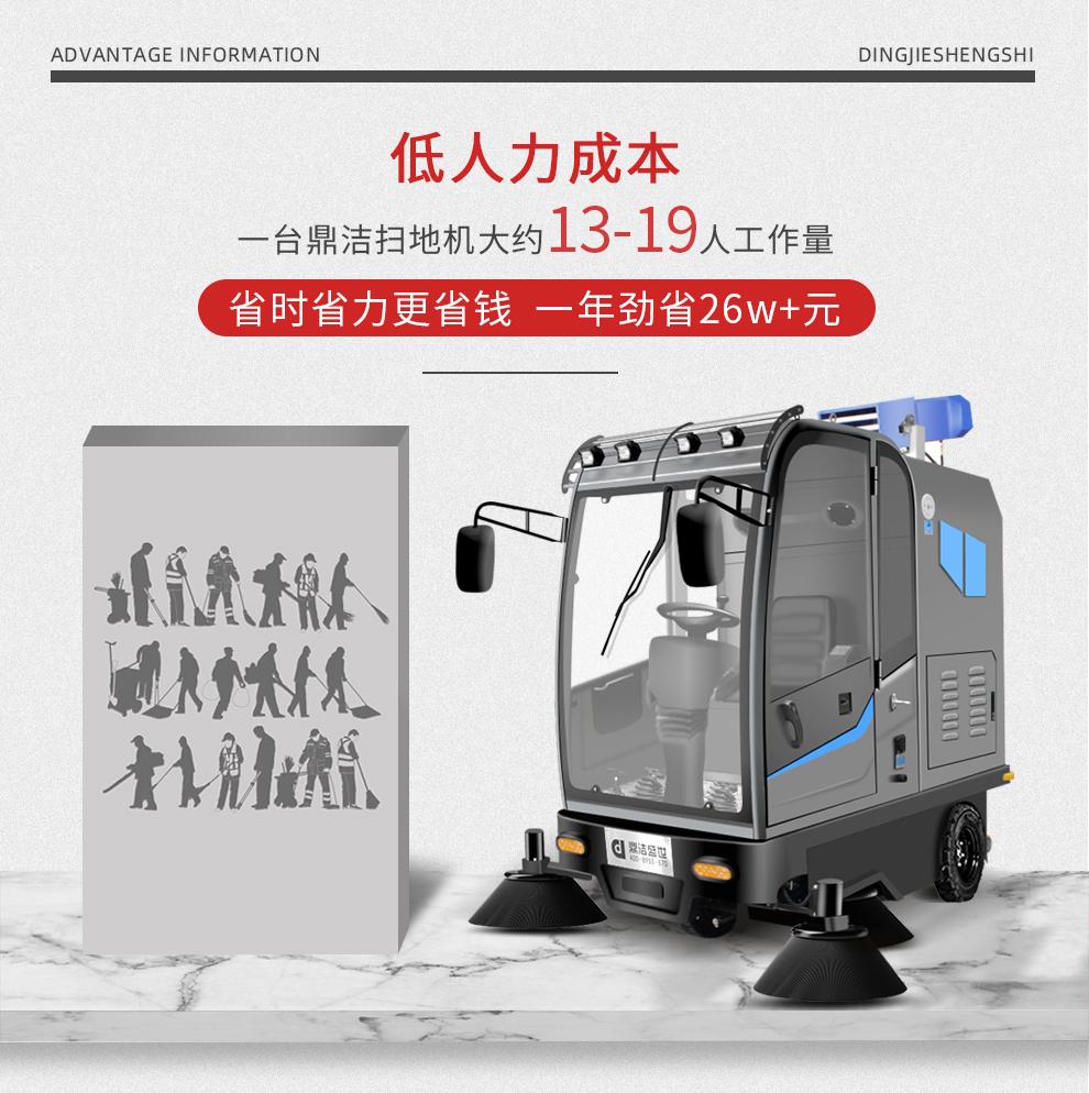 DJ/鼎洁盛世2150A全封闭驾驶式扫地机小区物业雾炮喷水扫地车45