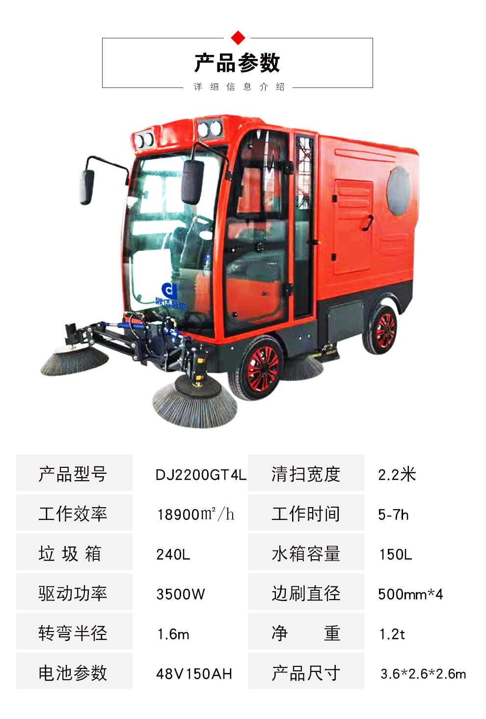 DJ/鼎洁盛世2200GT4L挂桶驾驶式扫地机大容量垃圾桶0
